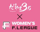 Women's F.League